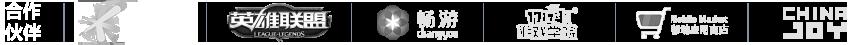 Gamemei合作伙伴
